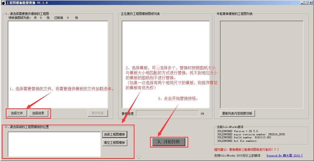 1、软件使用说明.png