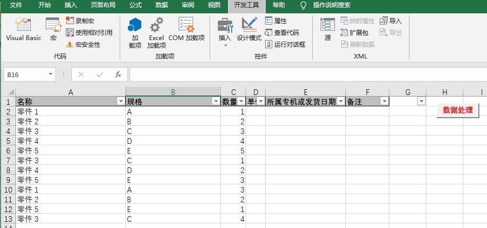 EXCEL同类型数据合并